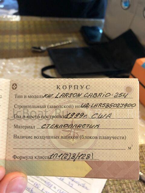 катер LARSON CABRIO 254 1999 года
