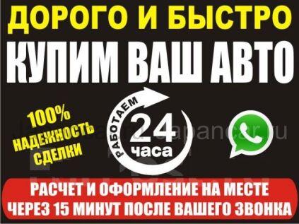 КУПЛЮ АВТО в ЛЮБОМ СОСТОЯНИИ во Владивостоке